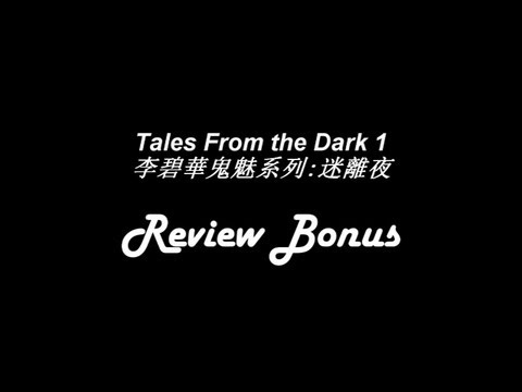 Tales From the Dark 1/李碧華鬼魅系列:迷離夜  Review Bonus