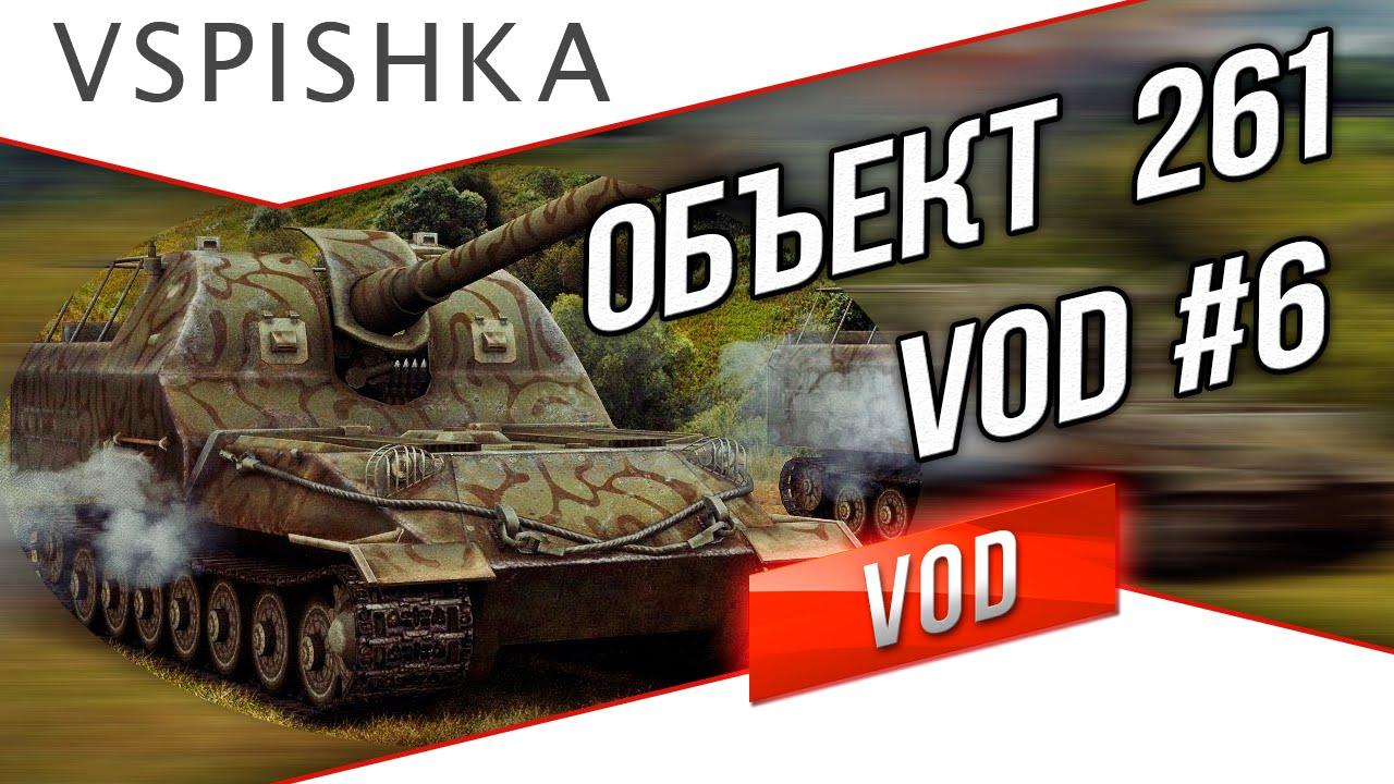 VOD по World of Tanks / Vspishka [RED_A]  Объект 261