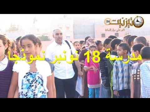 عيد المدرسة بمدرسة 18 نونبر
