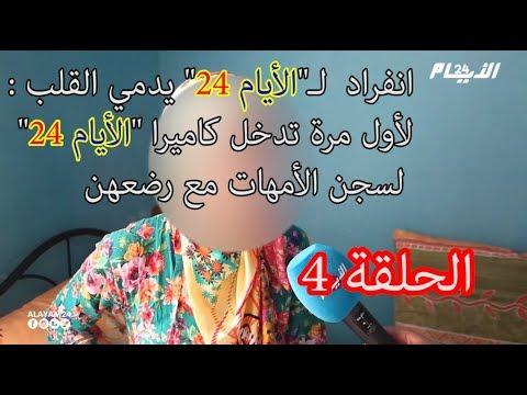 شاهد أقوى قصة لأم مغربية عن مسارها من