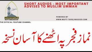 Namaz-e-Fajar Pay Uthne Ka Asan Tareeqa By Mufti Tariq
