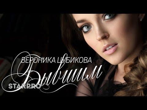 Вероника Цубикова - Бывшим
