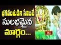 భగవంతుడిని సేవించే సులభమైన మార్గం. || Dharma Sandehalu || Bhakthi TV