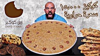 تحدي ١٥،٠٠٠ سعرة كوكيز عملاق 🍪 Giant 15,000 Calorie Cookie