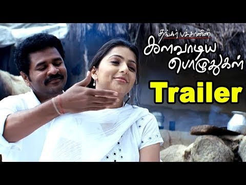 Kalavaadiya Pozhuthugal - Official Trailer