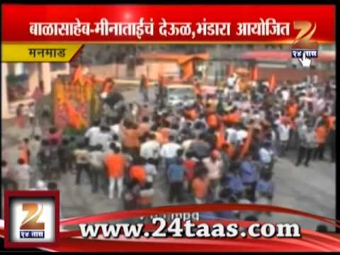 ZEE24TAAS : Temple To Be Made Of Balasaheb Thakray In Manmad