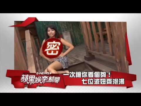 蘋果娛樂新聞》11/9~七個波妞泡湯讓你一次看個夠