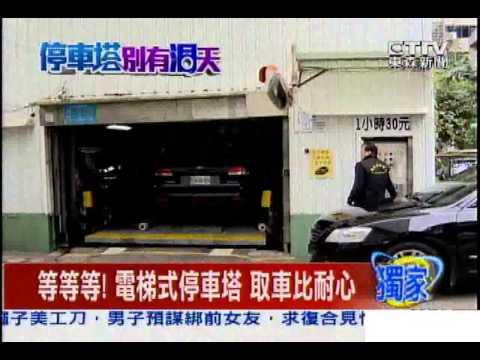 [東森新聞]等等等!電梯式停車塔 取車比耐心 - YouTube