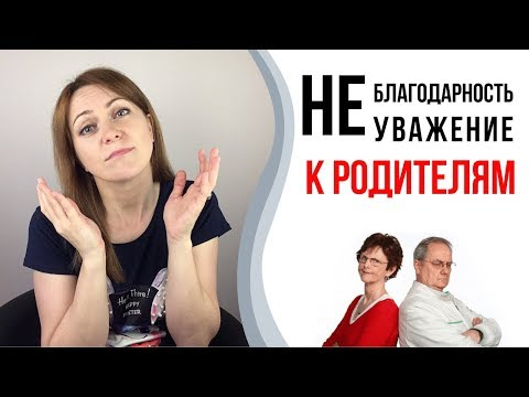 Отношения с родителями. Нет благодарности к родителям. Неуважение родителей.