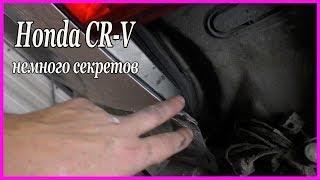 Honda CR V новый ПАЦИЕНТ немного СЕКРЕТОВ. Олег Нестеров Брест.