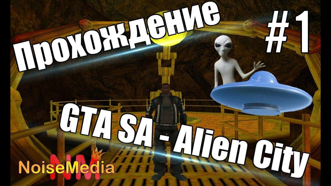 Казино v gta alien city получить бездепозитный бонус за регистрацию в казино