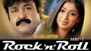 Rock N Roll Full Length Tamil Movie Part-1 Mohanlal