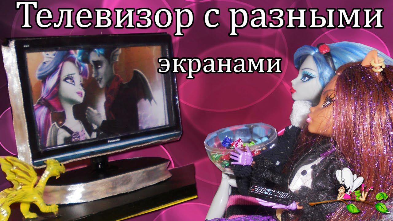 Как сделать телевизор для куклы монстер хай