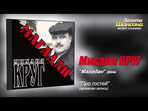Клипы Михаил Круг - Про гостей смотреть клипы