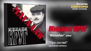 Михаил Круг - Про гостей