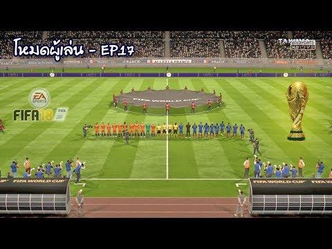 FIFA 18 CAREER - PLAYER MODE - ฟุตบอลโลก 2022 - EP.17