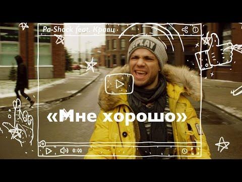 Pa-Shock «Мне хорошо»