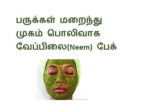 முகப்பரு மறைய neem face pack to cure pimples in tamil
