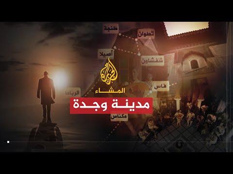 تاريخ مدينة وجدة على قناة الجزيرة