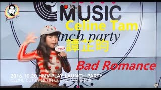 Lady Gaga Bad Romance covered by Celine Tam HMV Music
