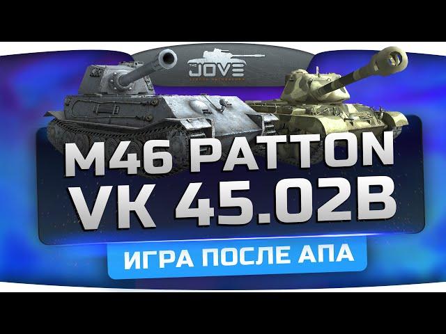 Гайд по танкам М46 Паттон, VK 45.02 (P) Ausf. B от Jove [Virtus.Pro] в WoT (0.9.1)