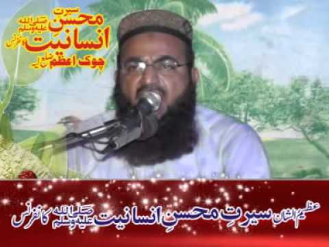 MOLANA TARIQ MAHMOOD YAZDANI TOPIC PAIGHAM E AHLEHADITH IN CHOWK AZAM DISTRICT LIYA 01-06-2014