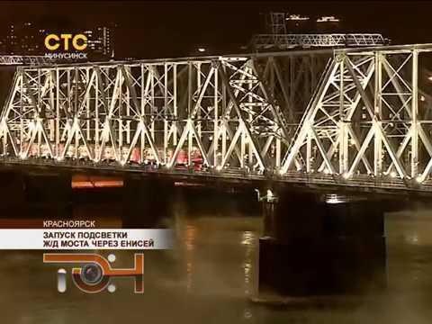 Запуск подсветки ж/д моста через Енисей