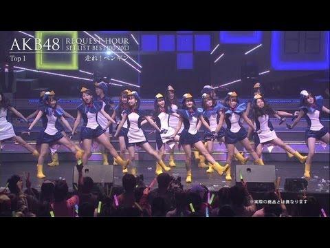 リクアワ セットリストベスト100 2013 DVD&Blu-ray発売告知 / AKB48[公式]