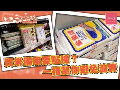 買米備用要點揀? 一招幫你避免浪費