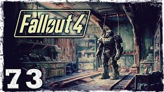 Fallout 4. #73: Завод