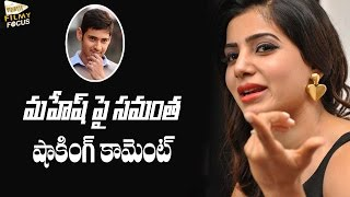 Samantha   Comments On Mahesh Babu