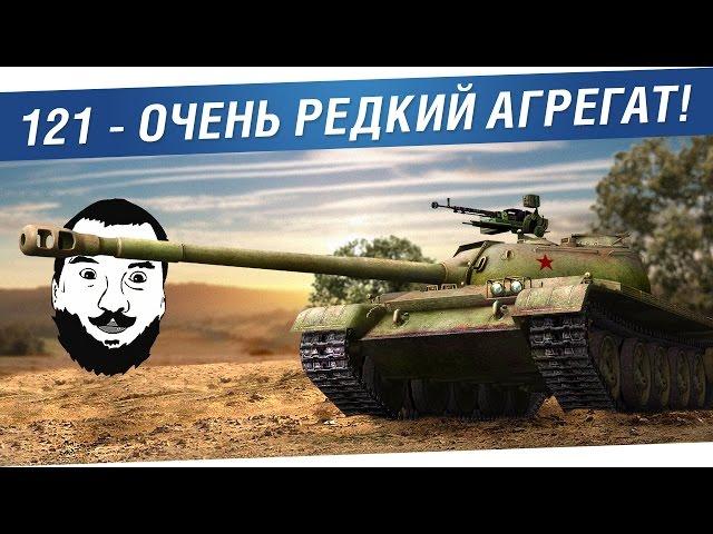 Обзор среднего танка 121 от DeSeRtodTV в World of Tanks (0.9.9)