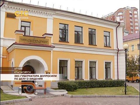 Экс-губернатора допросили по делу о хищении
