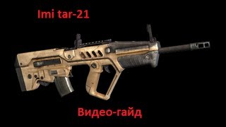 Винтовка IMI TAR-21 / Infestation: Survivor Stories / Оружие