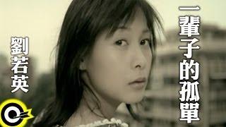 劉若英 - 一輩子的孤單 MV YouTube 影片