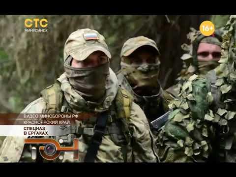 Спецназ в Ергаках