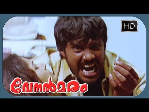 Malayalam Movie Part - Venalmaram - Ammu Brutally Attacked by Vasavan the Goon !
