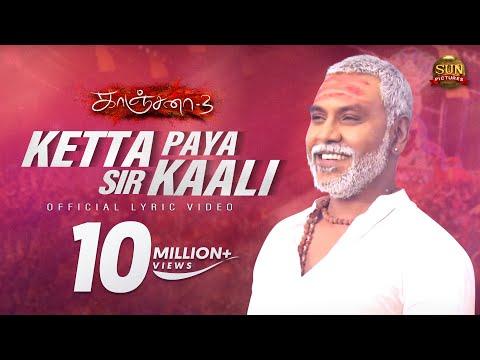 KAALI KAALI Lyric Video - Kanchana 3 - Raghava Lawrence - Sun Pictures
