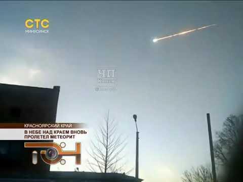В небе над краем вновь пролетел метеорит