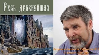 История Руси. Глобальная подмена истории - часть 1