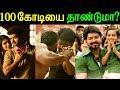 Will Thalapathy s Mersal Cross 100 Crores 100 Tamil Cinema News