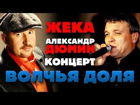 Клипы Жека и Александр Дюмин - Волчья доля (концерт) смотреть клипы