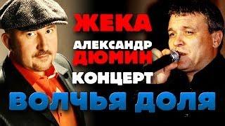 Жека и Александр Дюмин - Волчья доля (концерт)