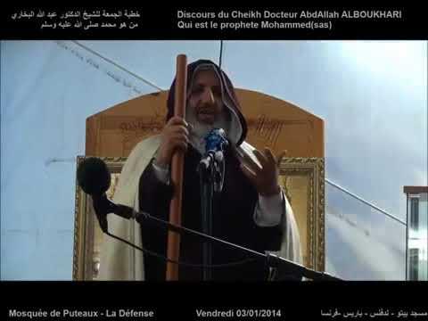 من هو محمد صلى الله عليه وسلم- د. عبدالله البخاري ( عضو رابطة علماء المسلمين )