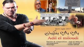 عادل الميلودي: باي باي بن كيران