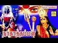 Nagathamman | Super Hit Divotional Tamil Full Amman Movie HD |Ramyakrishnan Tamil Bakthi Padam