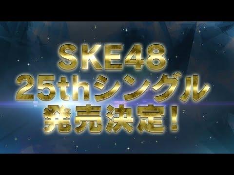 SKE48 25thシングルリリースのお知らせ