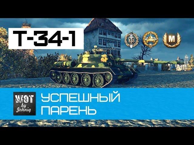 Гайд по танкам Т-34-1, Т-34-1, Т-34-1 от World of Tanks - Гайды от Johniq в WoT (0.8.11)