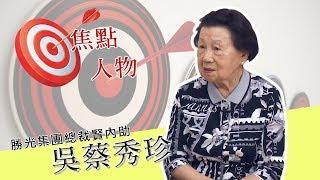 【焦點人物】 勝光集團總裁賢內助 吳蔡秀珍