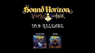 Sound Horizon「朝までハロウィン」
